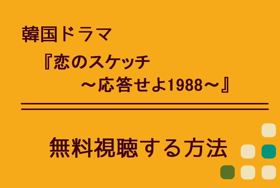 韓国ドラマ『恋のスケッチ~応答せよ1988~』イメージ図