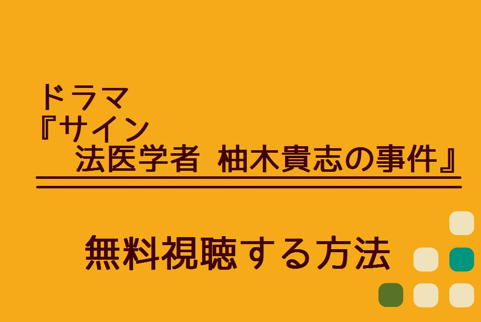 『サイン 法医学者 柚木貴志の事件』イメージ図