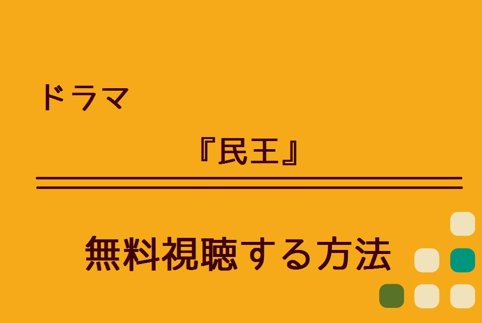 『民王』イメージ図