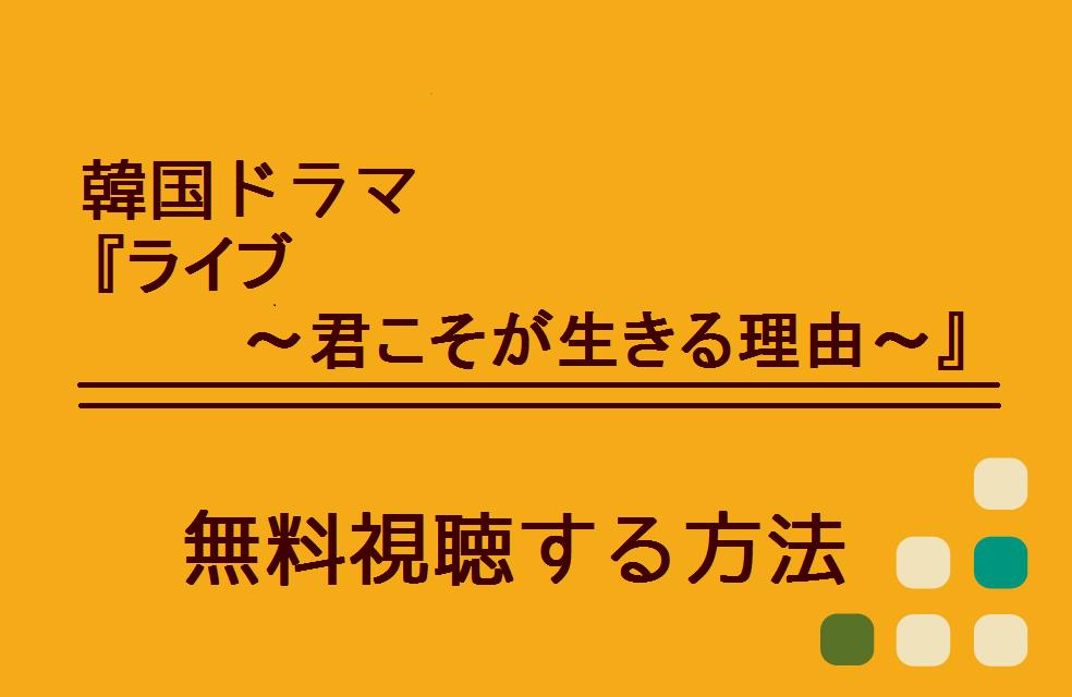 韓国ドラマ『ライブ~君こそが生きる理由~』イメージ図