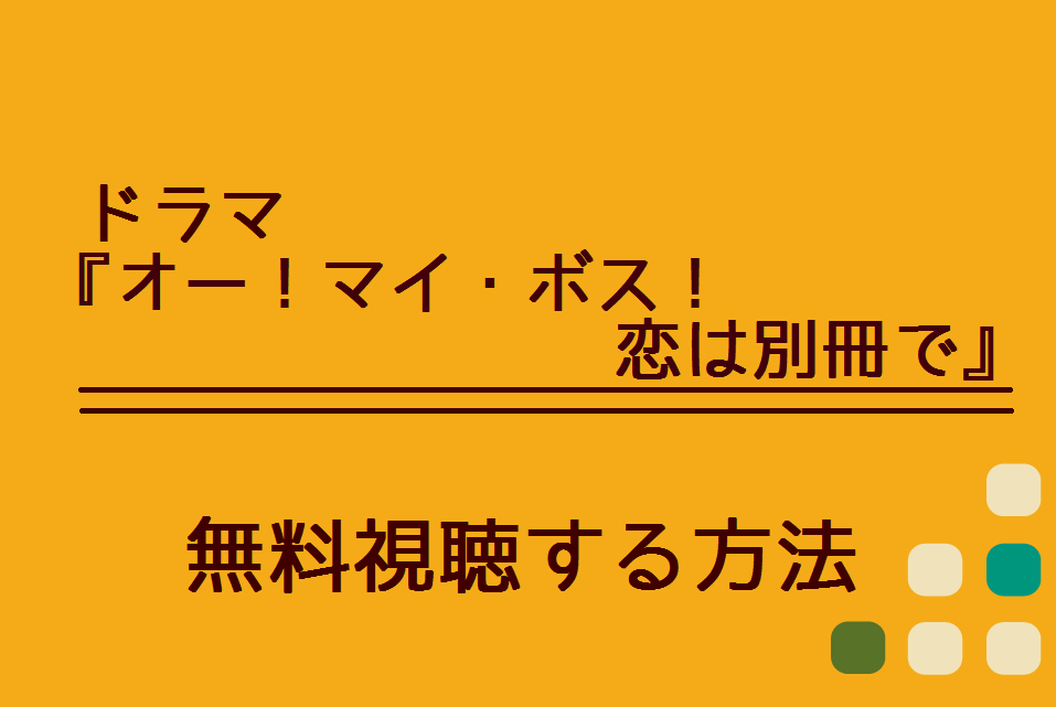 ドラマ『オー!マイ・ボス!恋は別冊で』の動画を無料視聴