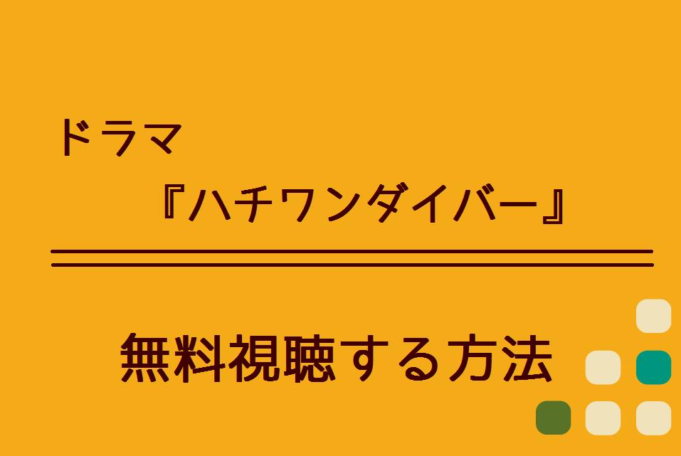 ドラマ『ハチワンダイバー』の動画を無料視聴