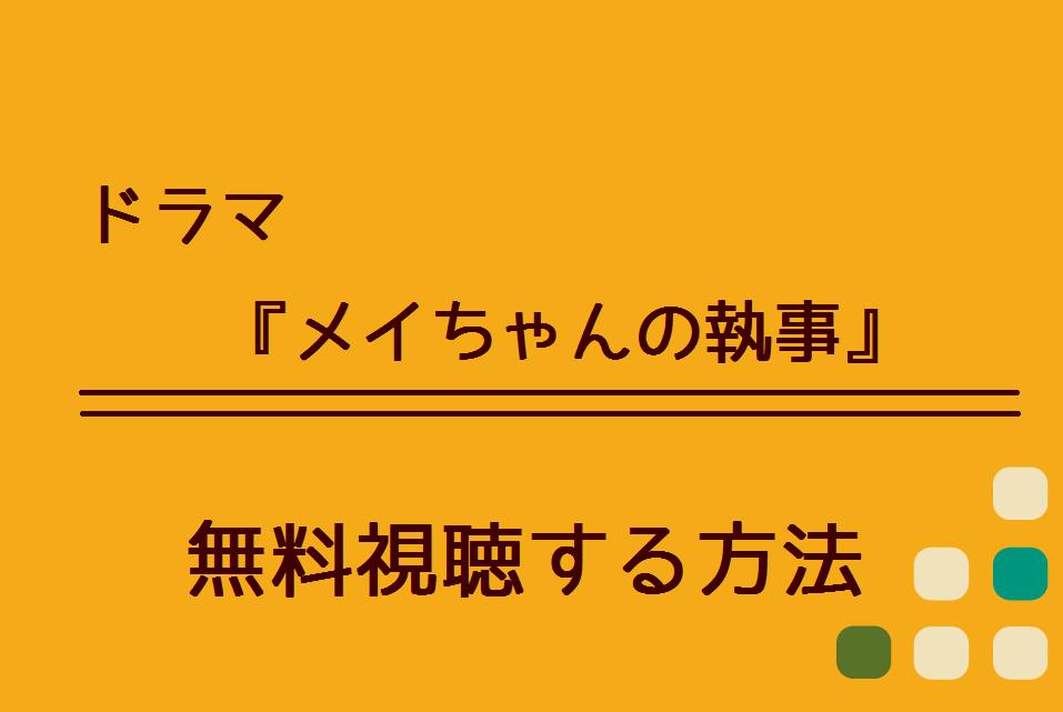 ドラマ『メイちゃんの執事』の動画を無料視聴