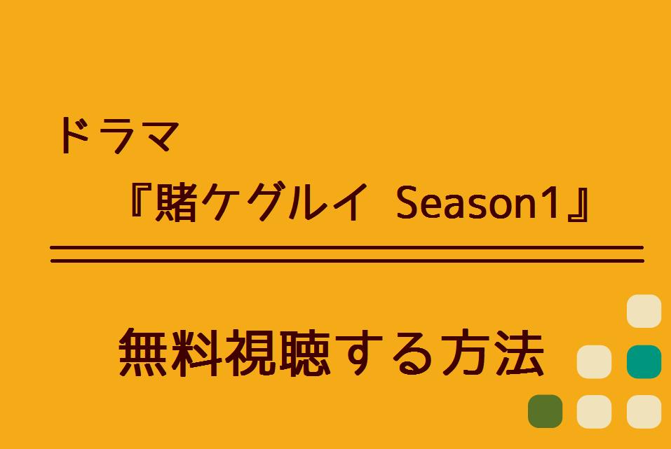 ドラマ『賭ケグルイ Season1』の動画を無料視聴