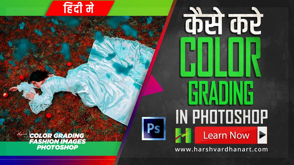 Color Grading Photoshop CC-Fashion Photo Editing- Dreaming of you-Hindi Urdu