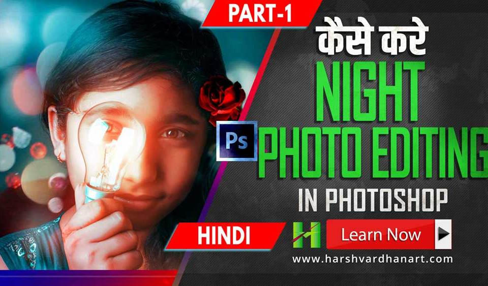 Night Portrait Low Light Portrait Retouching Photoshop CC Hindi Urdu