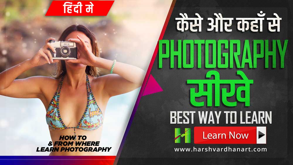 How to Learn Photography & From Where-Best Place to Learn Photography- Hindi Urdu