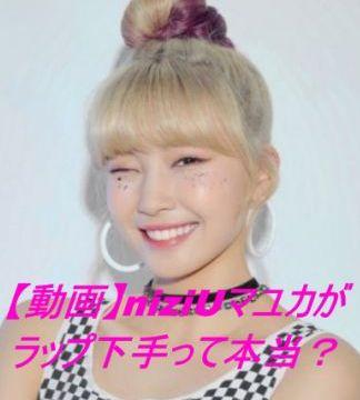 【動画】niziUマユカがラップ下手って本当?