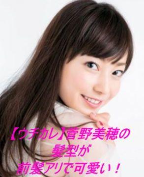 【ウチカレ】菅野美穂の髪型が前髪アリで可愛い!