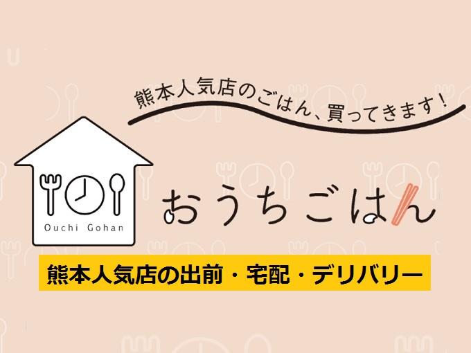 熊本 おうち ごはん