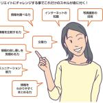 3.【アフィリエイト基礎講座】報酬も魅力、でもそれ以外にもある大きなメリット