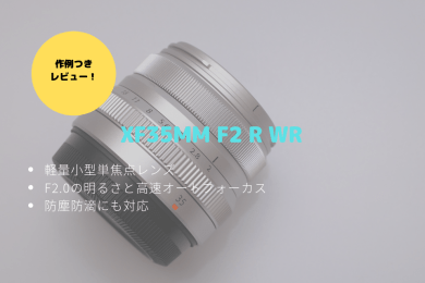 XF35mm F2 R WR ブログ レビュー