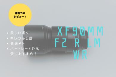 XF90mm F2 R LM WR レビュー ブログ