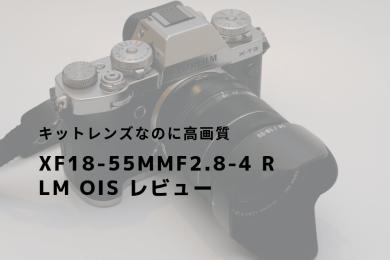 XF18-55mmF2.8-4 R LM OIS レビュー