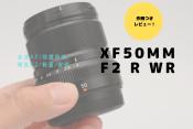 XF50mm F2 R WR ブログ レビュー 作例