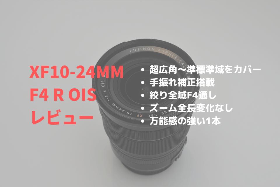 XF10-24mm F4 R OIS レビュー