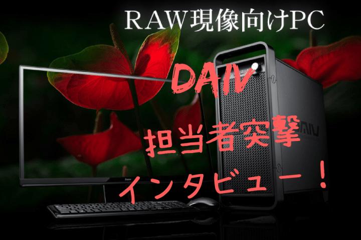 DAIV 担当者突撃インタビュー