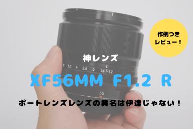 XF56mm F1.2 R レビュー ブログ