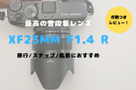 XF23mm F1.4 R レビュー