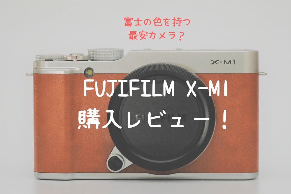 FUJIFILM X-M1購入レビュー!