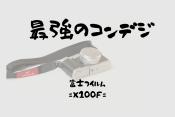 最強のコンデジ X100F