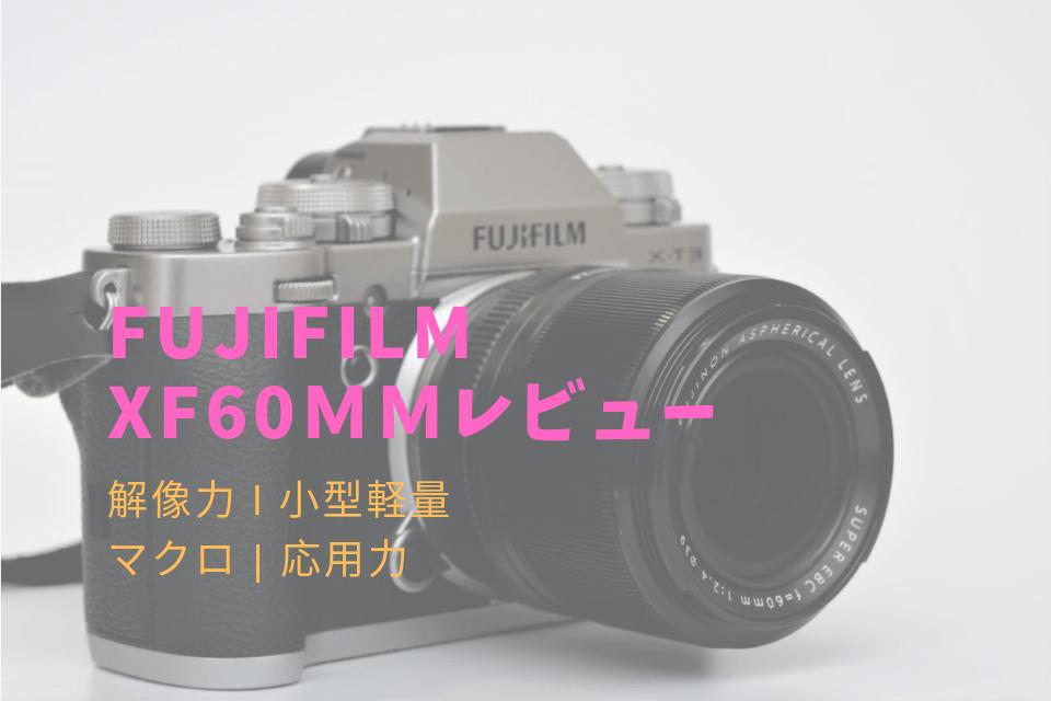 FUJIFILM XF60mmマクロ レビュー