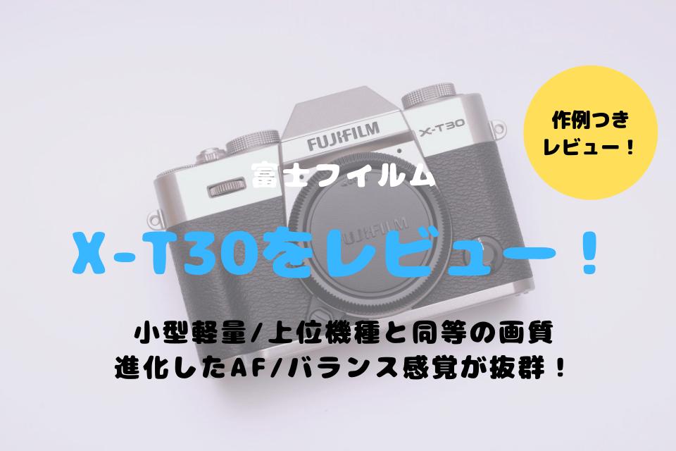 X-T30 レビュー ブログ