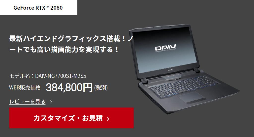 DAIV-NG7700S1-M2S5 公式