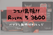 ryzen 5 3600 自作パソコン 性能レビュー