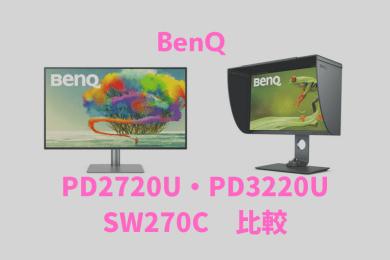 BENQ,SW370C,PD2720U,PD3220U,比較,ブログ