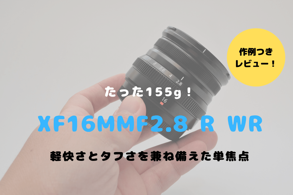 FUJIFILM XF16mmF2.8 R WR レビュー