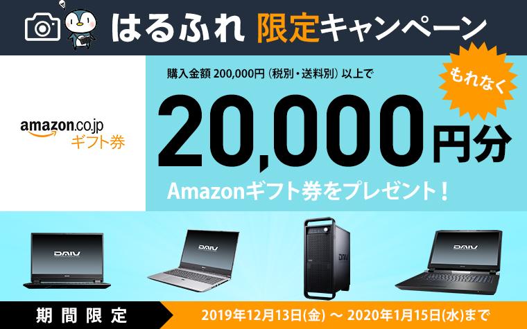 マウスコンピューター amazon キャッシュバック 限定