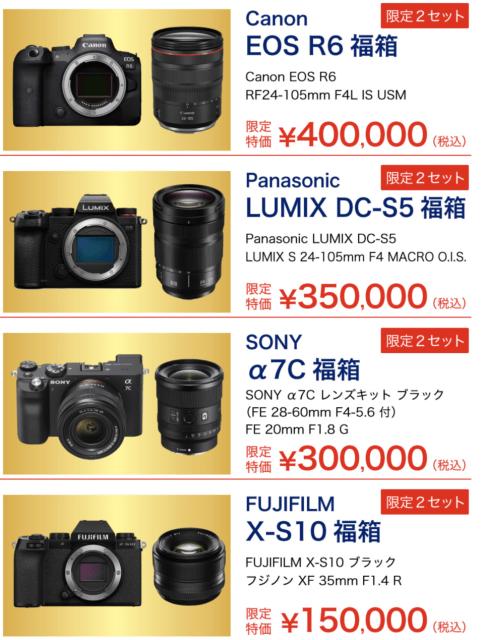 マップカメラ 福袋 2021 中身