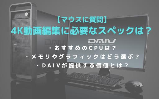 4K動画編集,おすすめ,スペック,