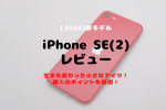 iPhone SE,2020,第2世代,レビュー,ブログ,動画,カメラ
