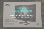 BenQ 32インチ4K高画質&高音質モニター EW3280U