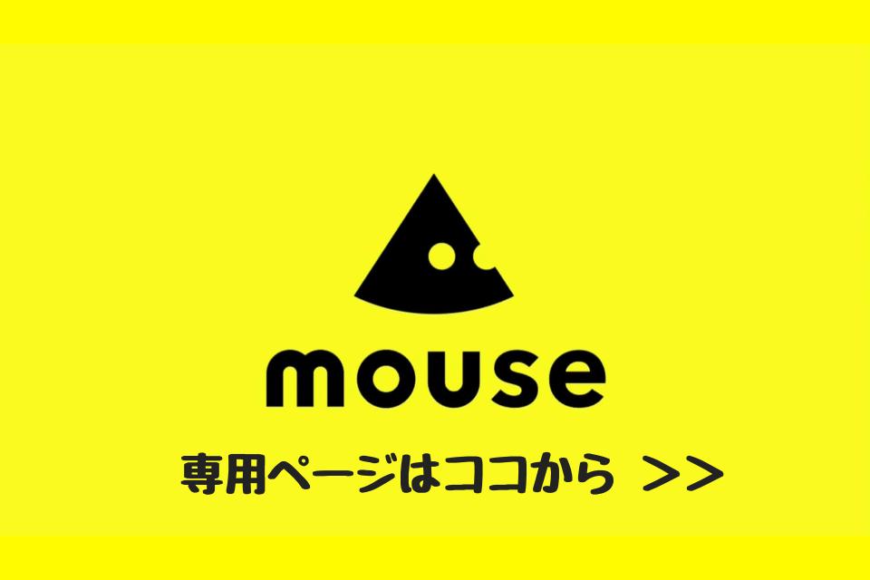 マウスコンピューター,専用ページ
