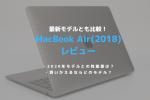 MacBook Air,2020,2018,2019,レビュー,ブログ