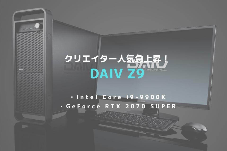 DAIV Z9,レビュー,ブログ,感想,性能