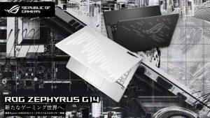 ROG Zephyrus G14,ASUS,公式,写真