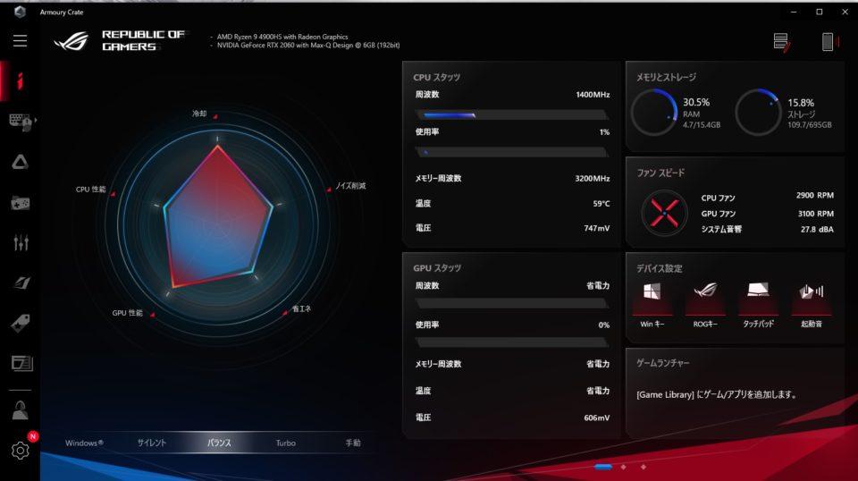 ROG Zephyrus G14,管理アプリ