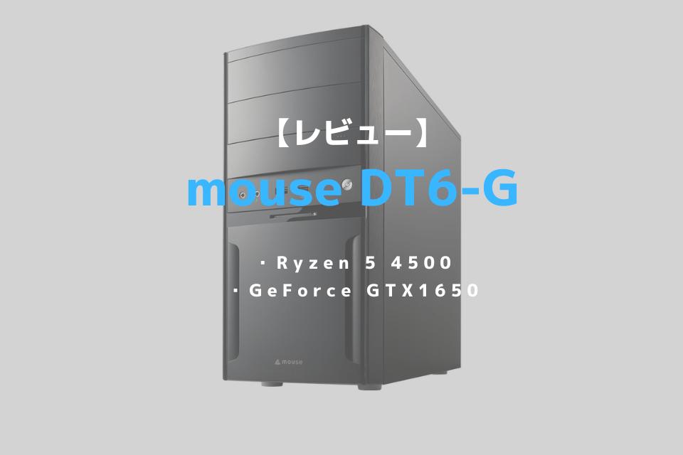 G-Tune E5-D,レビュー,ブログ,感想,おすすめ,
