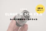 LEICA Elmar M 5cm F3.5,レビュー,ブログ,作例