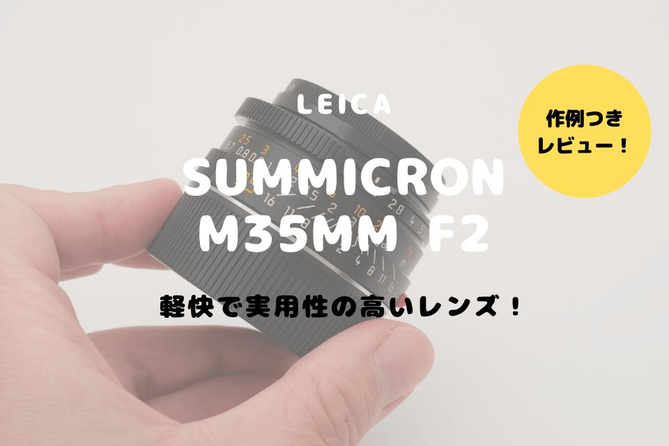 Leica SUMMICRON M35mm F2,レビュー,ブログ,作例,ズミクロン,35mm
