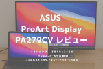 ASUS ProArt Display PA279CV,Mac,感想,レビュー,ブログ,おすすめ