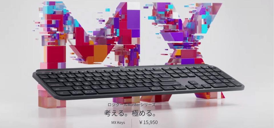 Logicool,MX Keys,写真,価格,比較,