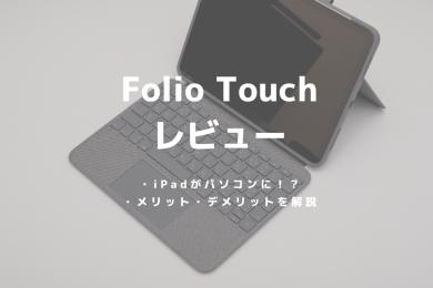 Folio Touch,レビュー,評価,ブログ,iPad,パソコン代わり