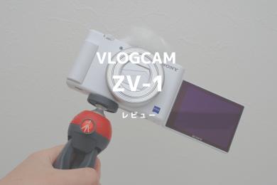 SONY,VLOGCAM,ZV-1,ZV-1G,レビュー,ブログ,クチコミ