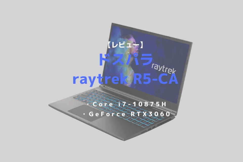ドスパラ,raytrek R5-CA,レビュー,比較,感想,クチコミ