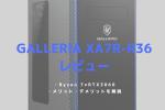 GALLERIA XA7R-R36,レビュー,ブログ,レビュー,評価,感想,口コミ